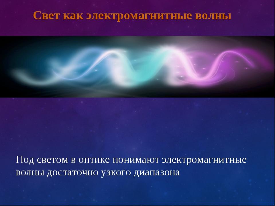 Под светом в оптике понимают электромагнитные волны достаточно узкого диапазо...