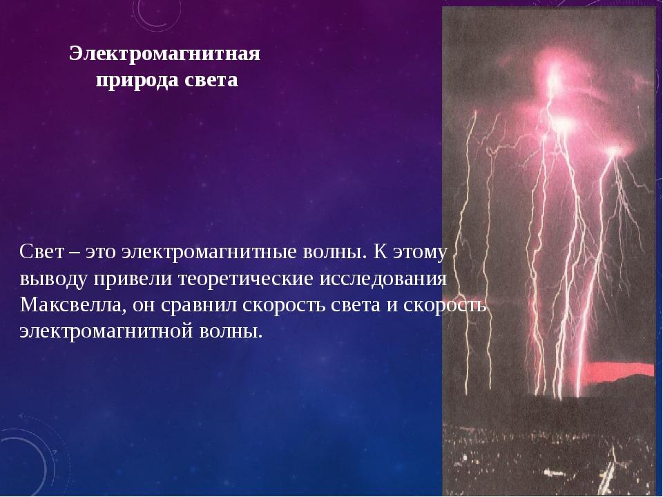 Электромагнитная природа света Свет – это электромагнитные волны. К этому выв...