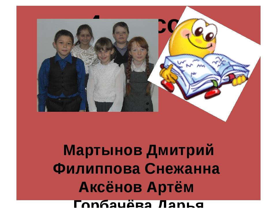 4 класс! Мартынов Дмитрий Филиппова Снежанна Аксёнов Артём Горбачёва Дарья Ба...