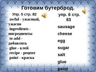 Готовим бутерброд. упр. 6 стр. 83 sausage cheese egg sugar salt glue paint sw