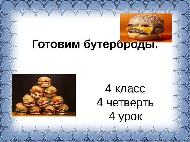 Готовим бутерброды. 4 класс 4 четверть 4 урок
