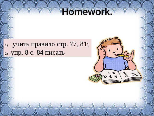 Homework. учить правило стр. 77, 81; упр. 8 с. 84 писать