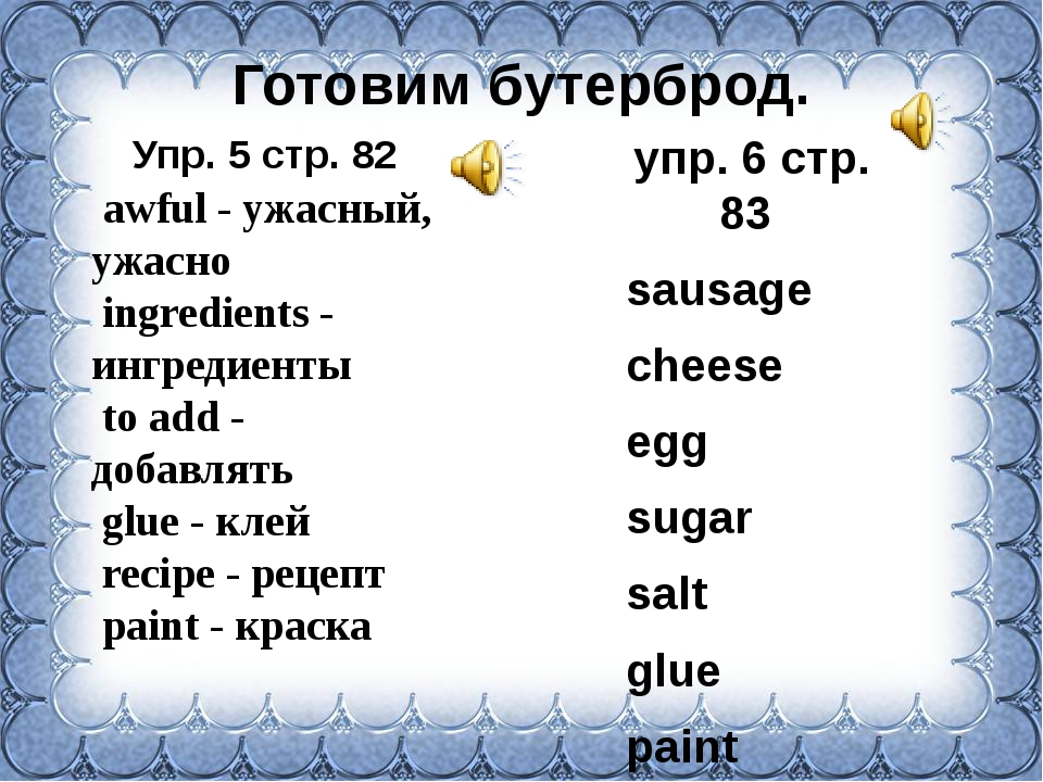 Готовим бутерброд. упр. 6 стр. 83 sausage cheese egg sugar salt glue paint sw...