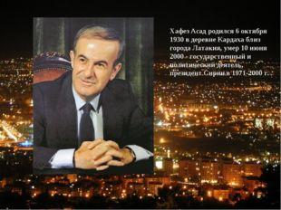Хафез Асад родился 6 октября 1930 в деревне Кардаха близ города Латакия, умер