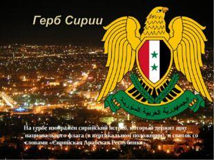 На гербе изображён сирийский ястреб, который держит щит национального флага