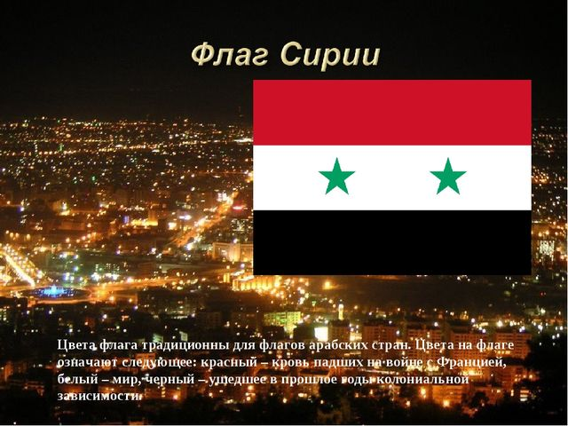 Цвета флага традиционны для флагов арабских стран. Цвета на флаге означают с...