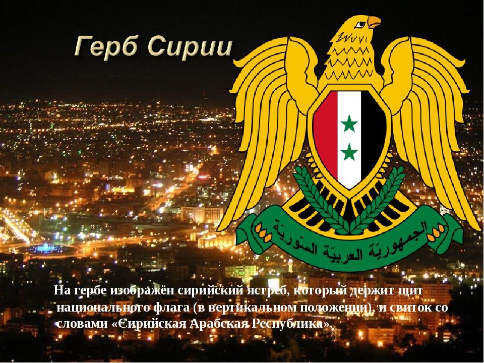 На гербе изображён сирийский ястреб, который держит щит национального флага...