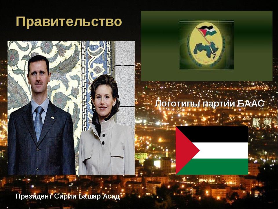 Правительство Логотипы партии БААС Президент Сирии Башар Асад