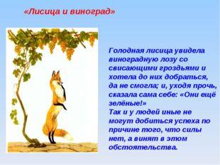 «Лисица и виноград» Голодная лисица увидела виноградную лозу со свисающими гр