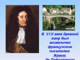 В XVII веке древний жанр был возвеличен французским писателем Жаном де Лафонт