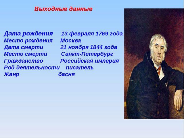 Выходные данные Дата рождения 13 февраля 1769 года Место рождения Москва Дата...