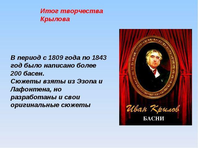 Итог творчества Крылова В период с 1809 года по 1843 год было написано более...