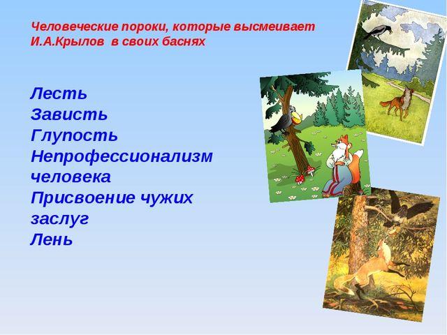 Человеческие пороки, которые высмеивает И.А.Крылов в своих баснях Лесть Завис...