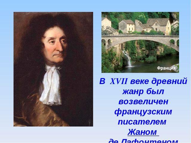 В XVII веке древний жанр был возвеличен французским писателем Жаном де Лафонт...