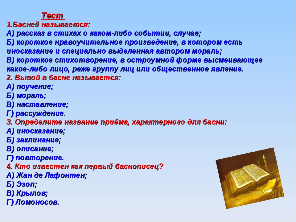Тест 1.Басней называется: А) рассказ в стихах о каком-либо событии, случае; Б...