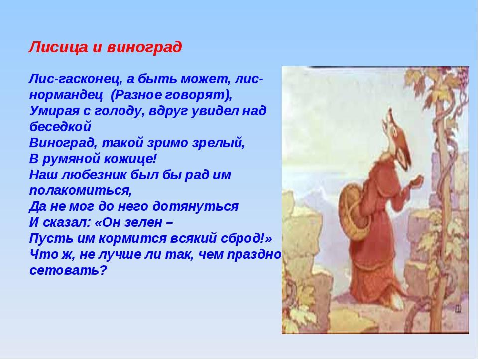 Лисица и виноград Лис-гасконец, а быть может, лис-нормандец (Разное говорят),...