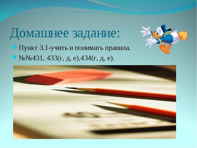 Домашнее задание: Пункт 3.1-учить и понимать правила. №№431, 433(г, д, е),434...