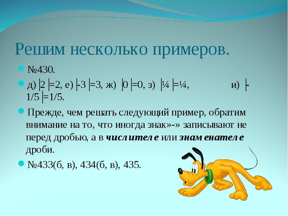 Решим несколько примеров. №430. д)│2│=2, е)│-3│=3, ж) │0│=0, з) │¼│=¼, и) │-1...