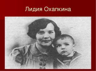 Лидия Охапкина