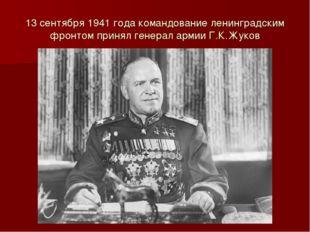 13 сентября 1941 года командование ленинградским фронтом принял генерал армии