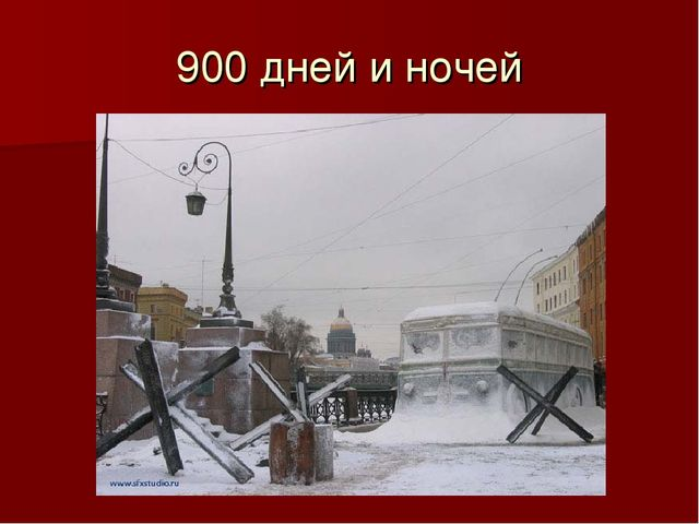 900 дней и ночей