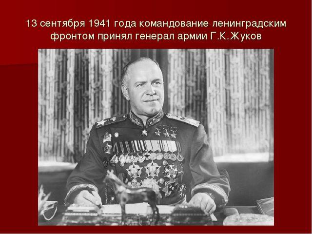 13 сентября 1941 года командование ленинградским фронтом принял генерал армии...