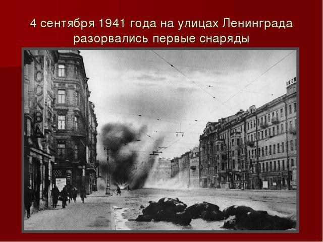 4 сентября 1941 года на улицах Ленинграда разорвались первые снаряды