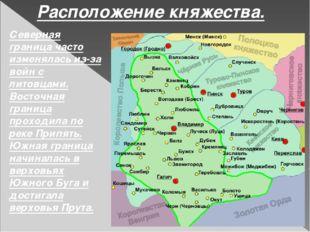 Расположение княжества. Северная граница часто изменялась из-за войн с литовц