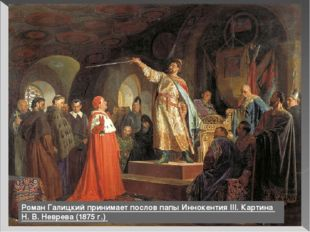 Роман Галицкий принимает послов папы Иннокентия III. Картина Н.В.Неврева (1