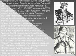 Роман Мстиславич (около 1150-1205) - государственный, политический, военный д