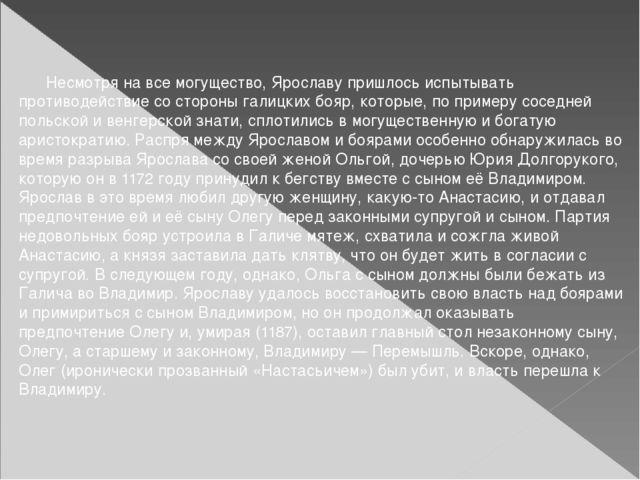 Несмотря на все могущество, Ярославу пришлось испытывать противодействие со...