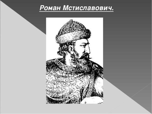 Роман Мстиславович.