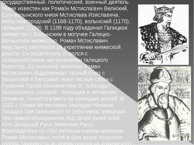 Роман Мстиславич (около 1150-1205) - государственный, политический, военный д...