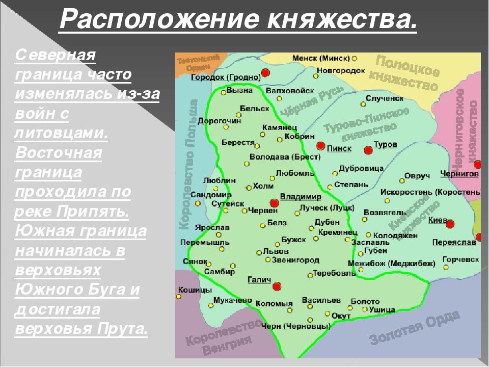Расположение княжества. Северная граница часто изменялась из-за войн с литовц...