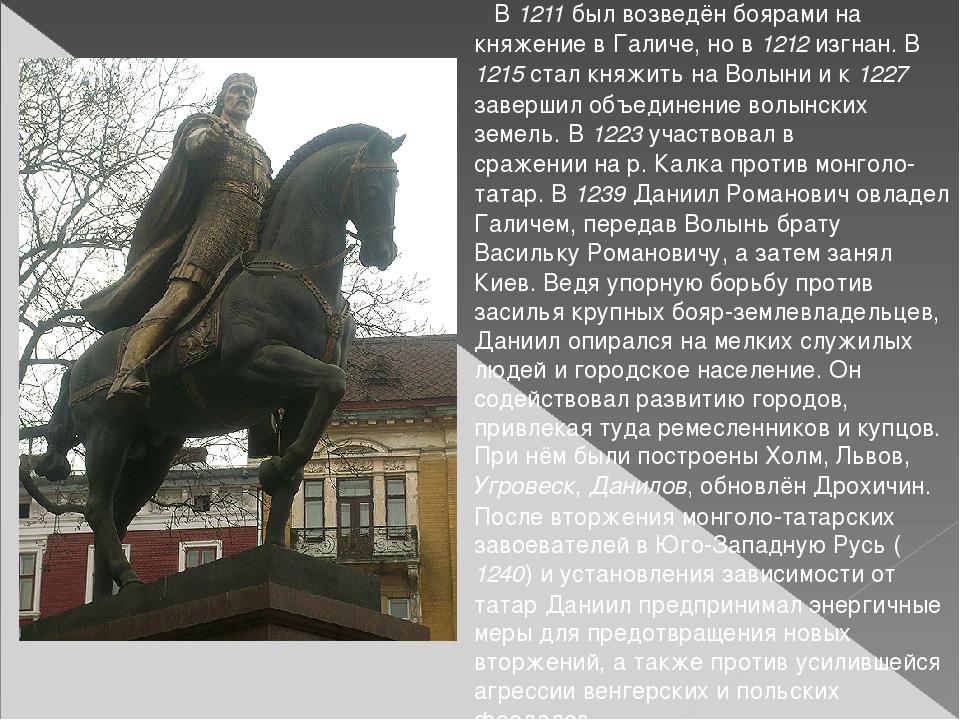 В 1211 был возведён боярами на княжение в Галиче, но в 1212 изгнан. В 1215 с...