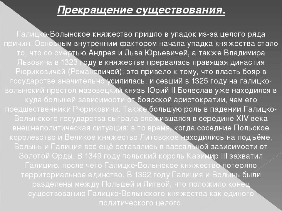 Прекращение существования. Галицко-Волынское княжество пришло в упадок из-за...