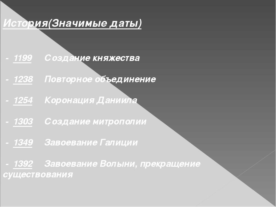 История(Значимые даты) - 1199Создание княжества - 1238Повторное объединение...