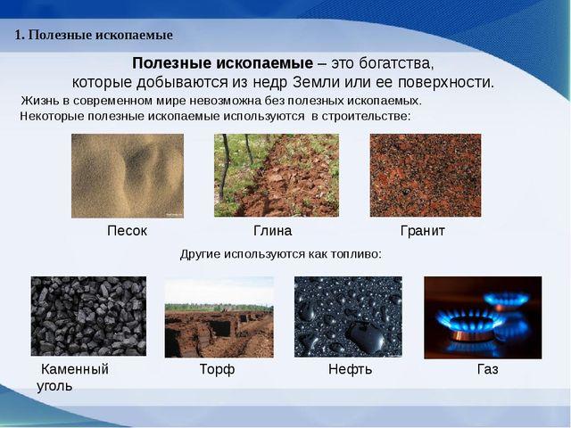 Полезные ископаемые– это богатства, которые добываются из недр Земли или ее...