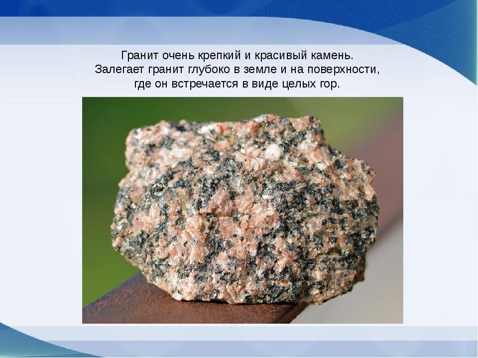 Гранит очень крепкий и красивый камень. Залегает гранит глубоко в земле и на...