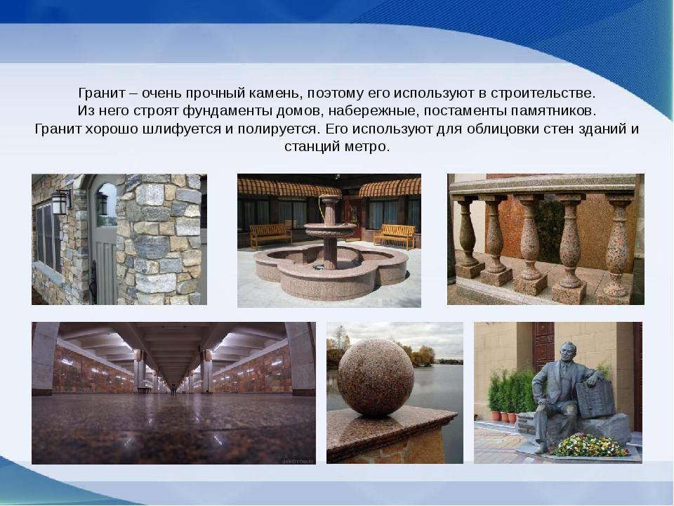 Гранит – очень прочный камень, поэтому его используют в строительстве. Из нег...