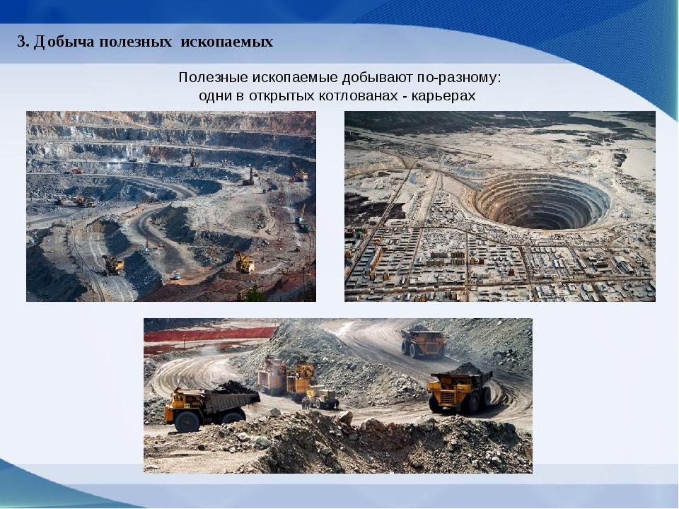 3. Добыча полезных ископаемых Полезные ископаемые добывают по-разному: одни в...