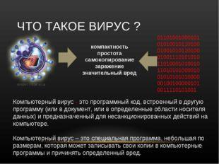 ЧТО ТАКОЕ ВИРУС ? Компьютерный вирус - это программный код, встроенный в друг