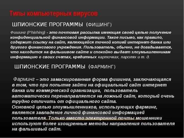 Типы компьютерных вирусов ШПИОНСКИЕ ПРОГРАММЫ (ФИШИНГ) Фишинг (Phishing) - эт...