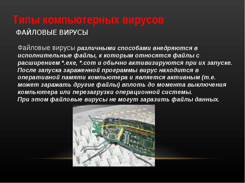 Типы компьютерных вирусов ФАЙЛОВЫЕ ВИРУСЫ Файловые вирусы различными способам...