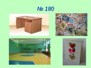 № 180