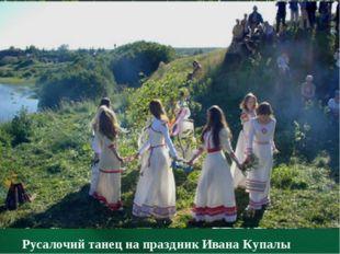 РУСАЛКАМИ называли обобщённо различных природных духов: духов полей, дождя,