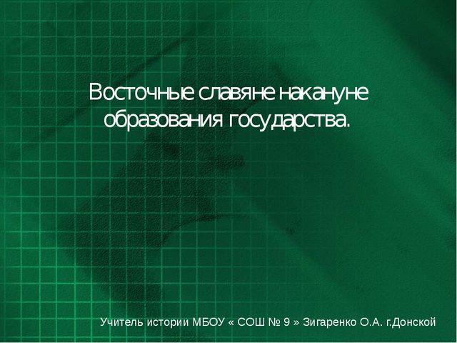 Восточные славяне накануне образования государства. Учитель истории МБОУ « СО...