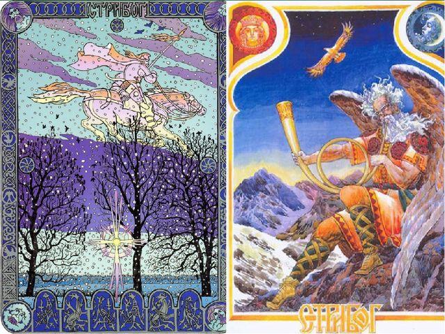 """По одной из версий, Стрибог является верховным царем ветров - """"Слово о полку..."""