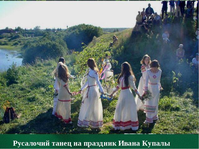 РУСАЛКАМИ называли обобщённо различных природных духов: духов полей, дождя,...