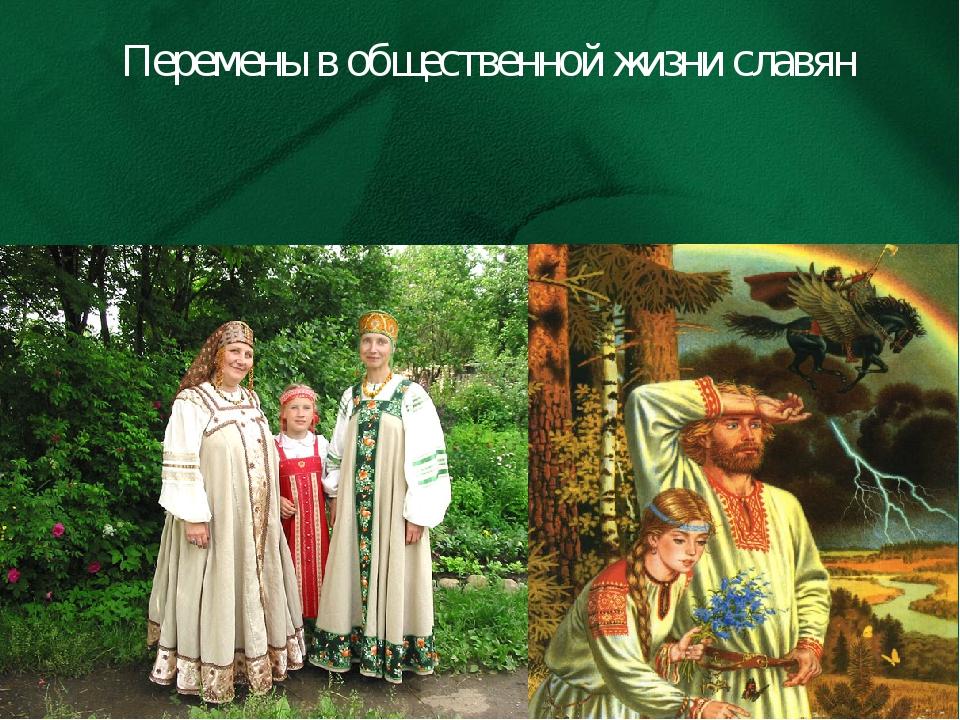 Перемены в общественной жизни славян
